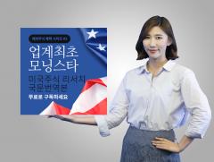 키움증권, 모닝스타 미국주식 리서치 번역본 제공