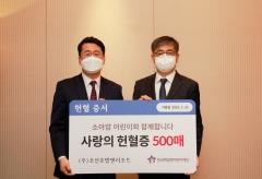 조선호텔앤리조트, 한국백혈병어린이재단에 헌혈증 전달