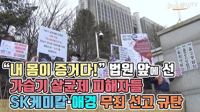 """""""내 몸이 증거다!"""" 법원 앞에 선 가습기 살균제 피해자들"""