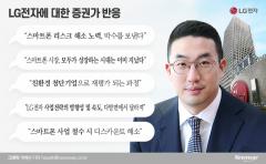 LG전자 '스마트폰 철수'…증권가 '기립 박수'