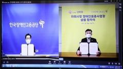 오뚜기-한국장애인고용공단, 자회사형 장애인표준사업장 설립 협약 체결
