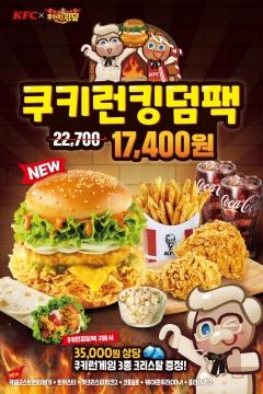 KFC, 데브시스터즈 모바일 게임 '쿠키런: 킹덤'과 협업 진행