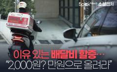 """이유 있는 배달비 할증…""""2,000원? 만원으로 올려라"""""""