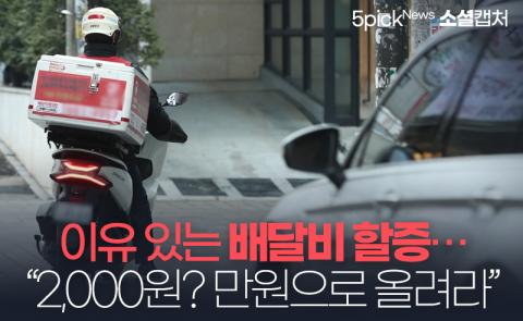 """이유 있는 배달비 할증···""""2,000원? 만원으로 올려라"""""""