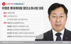 첨단소재 사업강화 중책 맡은 이영준 롯데케미칼 첨단소재사업 대표