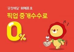 위메프오, 픽업주문 시 점주 중개수수료 0%