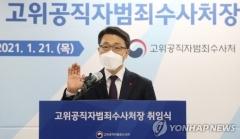"""김진욱 공수처장 """"국민 앞에 오만한 권력 되지 않을 것"""""""