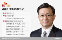 SK그룹 에너지사업 이끈 유정준 E&S 부회장