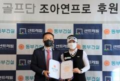 동부건설, 조아연 프로 후원 조인식 개최
