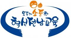 전남교육청, 2020년 학교폭력 실태조사 결과 발표