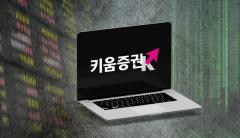 키움증권, 마이데이터 본허가 획득···종합금융플랫폼 도약 발판 마련