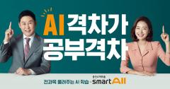 웅진씽크빅, AI '웅진스마트올' 1년 만에 10만 회원 돌파