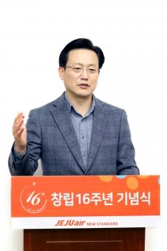 """김이배 제주항공 대표 """"인력감축, 있어서는 안 되고 할 수도 없다"""""""