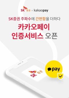 SK증권, 카카오페이 인증 서비스 도입
