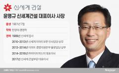 '이마트24' 브랜드 성공시킨 윤명규 신세계건설 사장