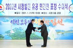 김천시, 시정발전 유공 민간인에 표창 수여