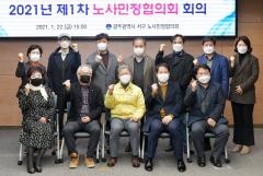 광주 서구, 제1차 노사민정협의회 회의 개최