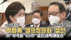 """박범계 '셀프청문회' 설전…與 """"부적절"""" vs 野 """"증인 채택 해달라"""""""