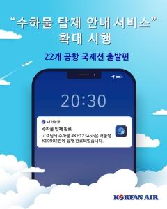 대한항공, 인천 도착 국제선 '수하물 탑재 안내' 서비스…연내 全노선으로