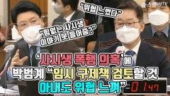 """'사시생 폭행 의혹'에 박범계 """"임시 구제책 검토할 것…아내도 위협 느껴"""""""