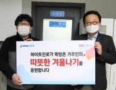 하이트진로, '따뜻한 겨울나기' 쪽방촌 거주민 후원
