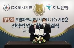 DK도시개발·DK아시아, 하나은행과 전략적 금융 주관 업무협약