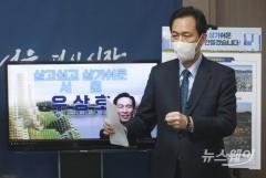 우상호 의원, 서울시장 부동산 정책 공약발표