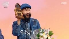 """노홍철, '구해줘 홈즈' 하차…""""가는 날까지 지고 간다"""" 유쾌"""