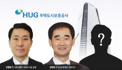 HUG 차기 사장 3파전…국토부 VS 민간출신
