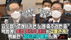 """김도읍 """"노래시키면 노래 춤추라면 춤"""" 박범계, 불법 투자사 대표와 갑을관계?…백혜련 """"정치인의 애환 느껴"""""""