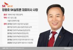 그룹 성장 한축 담당한 장용호 SK실트론 대표이사 사장