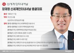 고정관념 파괴자 장재영 신세계인터내셔날 총괄대표