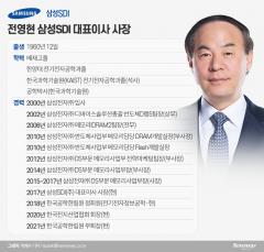 '반도체 신화→배터리 신화로' 전영현 삼성SDI 대표이사 사장