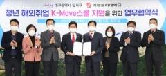 계명문화대, K-Move스쿨 지원 업무협약 체결