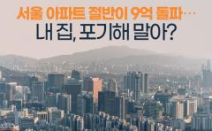 서울 아파트 절반이 9억 돌파…내 집, 포기해 말아?