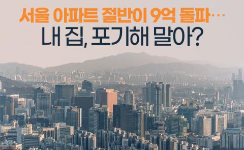 서울 아파트 절반이 9억 돌파··· 내 집, 포기해 말아?