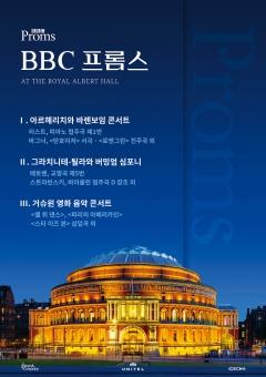 CGV 월간 클래식, 국내 최초 'BBC 프롬스' 상영