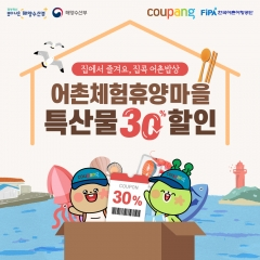 쿠팡, 해양수산부와 어촌마을 특산물 행사…30% 할인