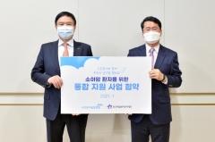 동양생명, 소아암 환아 치료비 2억원 기부