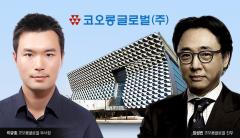'코오롱 4세' 이규호 부사장 조력자로 임성빈 전무 부상