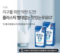 남양유업, 빨대 없앤 '맛있는우유GT 테트라팩' 출시