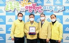 인천 미추홀구, 인천유일 '감염병 예방 관리' 보건복지부 표창