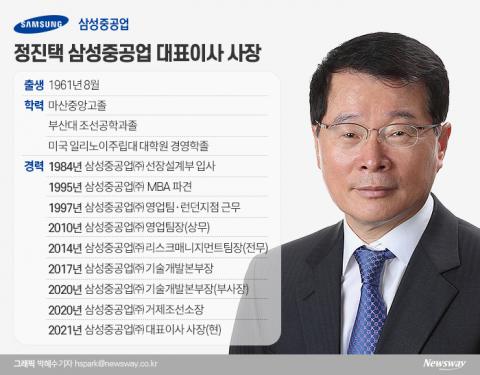 """정진택 삼성중공업 사장 """"ESG 경영, 기술 혁신 산실 될 것"""""""