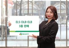 DB금융투자, ELS·DLB·ELB 3종 29일까지 판매