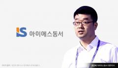 권민석 IS동서 대표 금호석화 매입…경영권 공격? 해프닝?