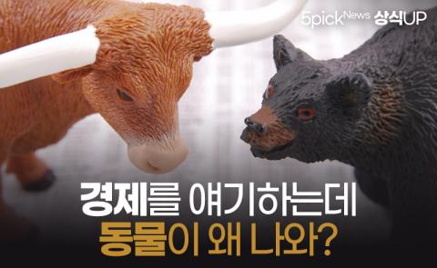경제를 얘기하는데 동물이 왜 나와?