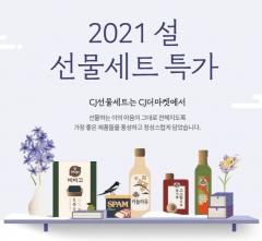 CJ더마켓, 명절 기획전으로 온라인 소비자 '설 마중'