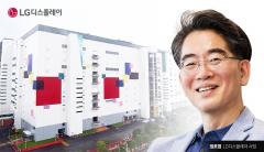 "LG디스플레이, 1분기 영업익 5230억···""OLED 연간 800만대"""