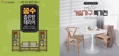 인터파크, '새해맞이 집 꾸미기' 기획전
