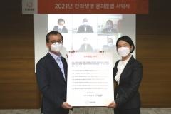 """여승주 한화생명 사장 """"준법경영으로 지속가능성 높여야"""""""